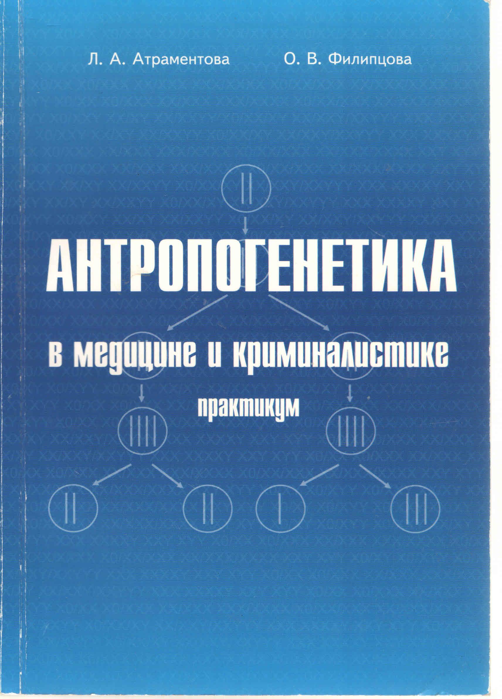Антропогенетика - обкладинка книги