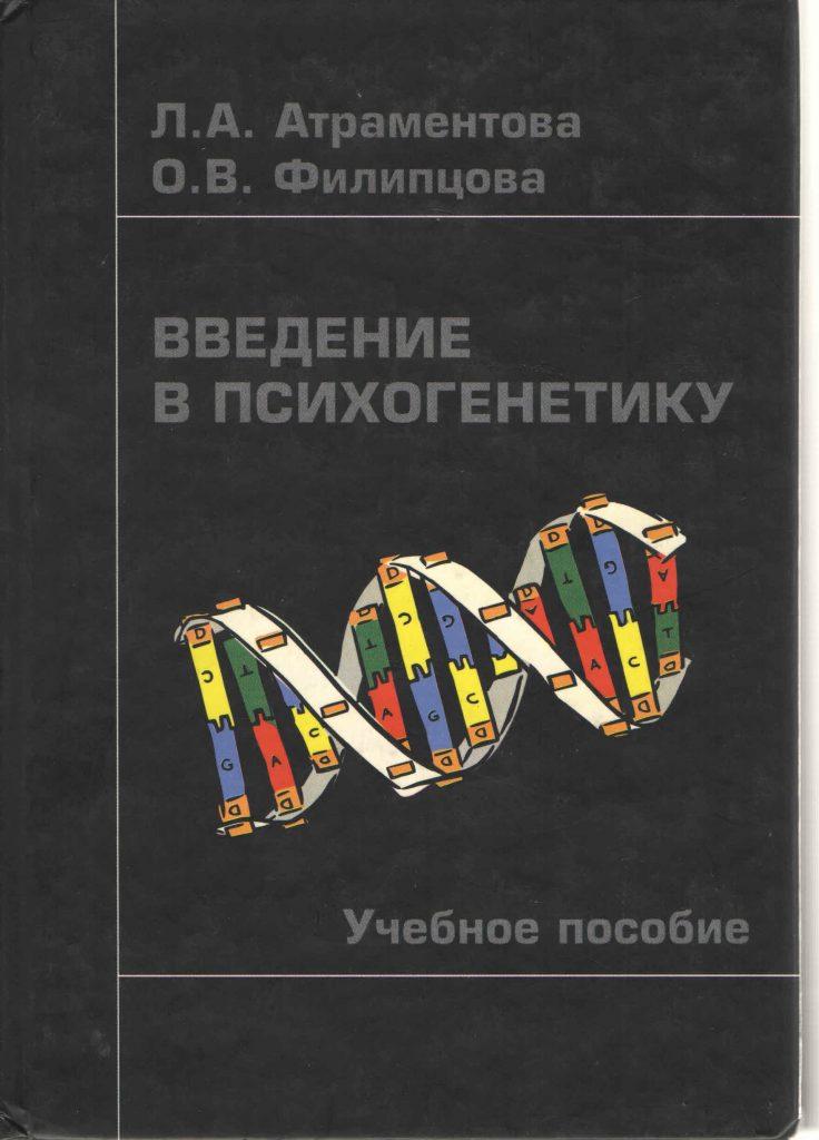 Введение в психогенетику - обкладинка книги
