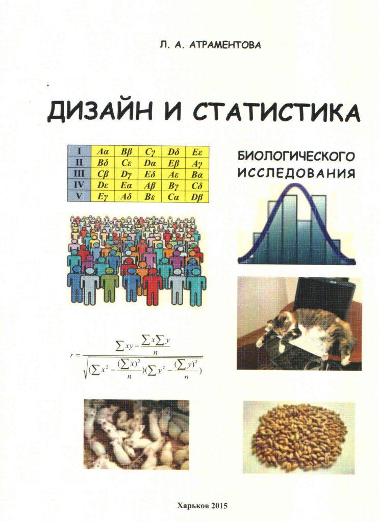 Дизайн і статистика
